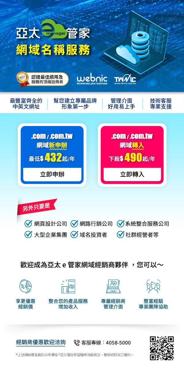 亞太電信新申辦com/com.tw網域名稱只要$432/年起~